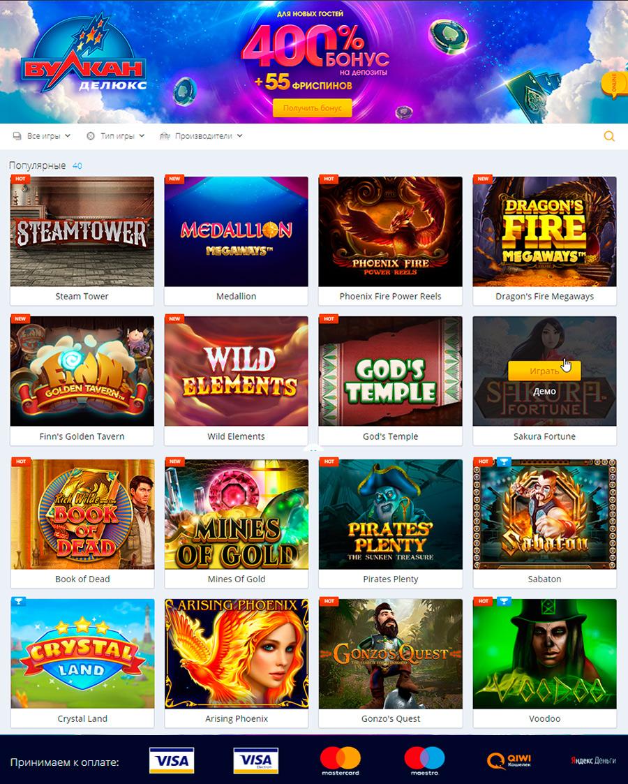 Казино играть онлайн с бесплатным стартовым капиталом