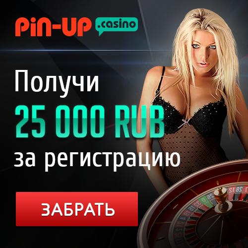 Пин ап казино самп