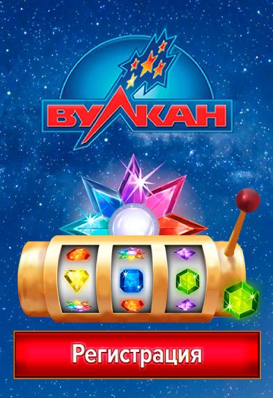 Игровые автоматы вулкан вывод средств