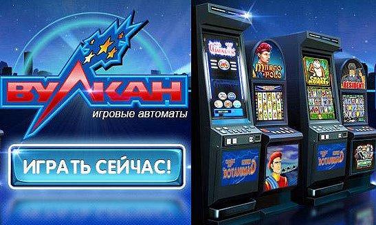 играть в игровые автоматы бесплатно онлайн вулкан