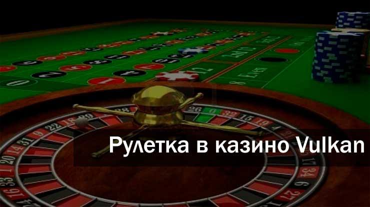 рулетка онлайн игра на деньги русская