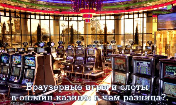 Игровые автоматы в барселоне